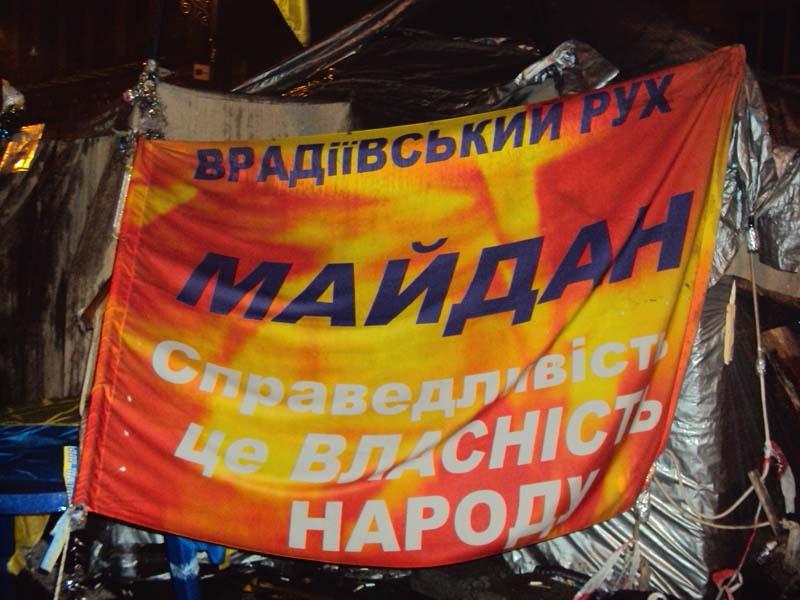 Майдан 10-02-2014 Помни