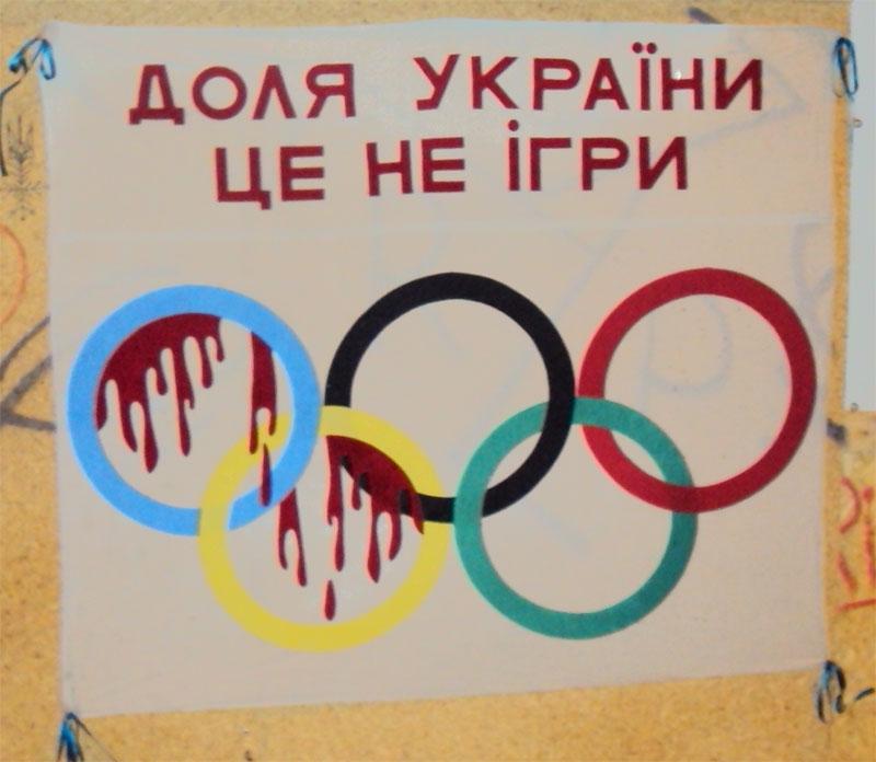 Майдан 10-02-2014 Доля України - це не ігри