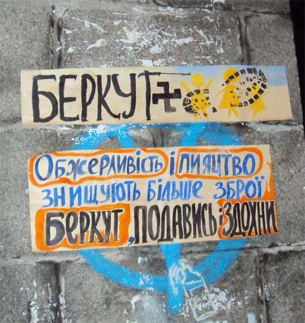 Майдан 14-02-2014 Беркуту от чистого сердца