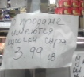 kusochki_syra