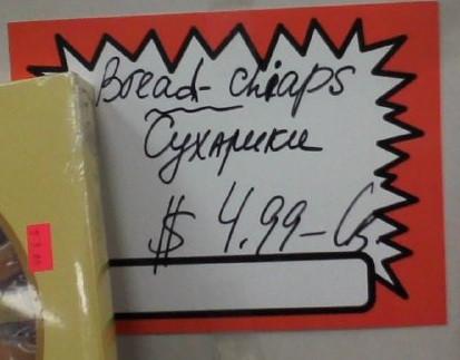 breadchiaps