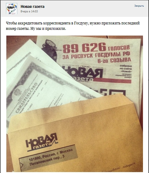 2013.01.10_Новая в Госдуме