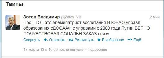 Зотов лизнул Путину