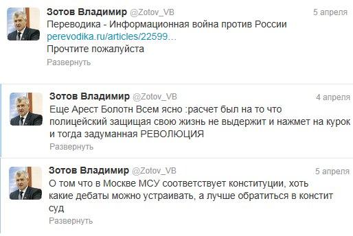 твиты Зотова