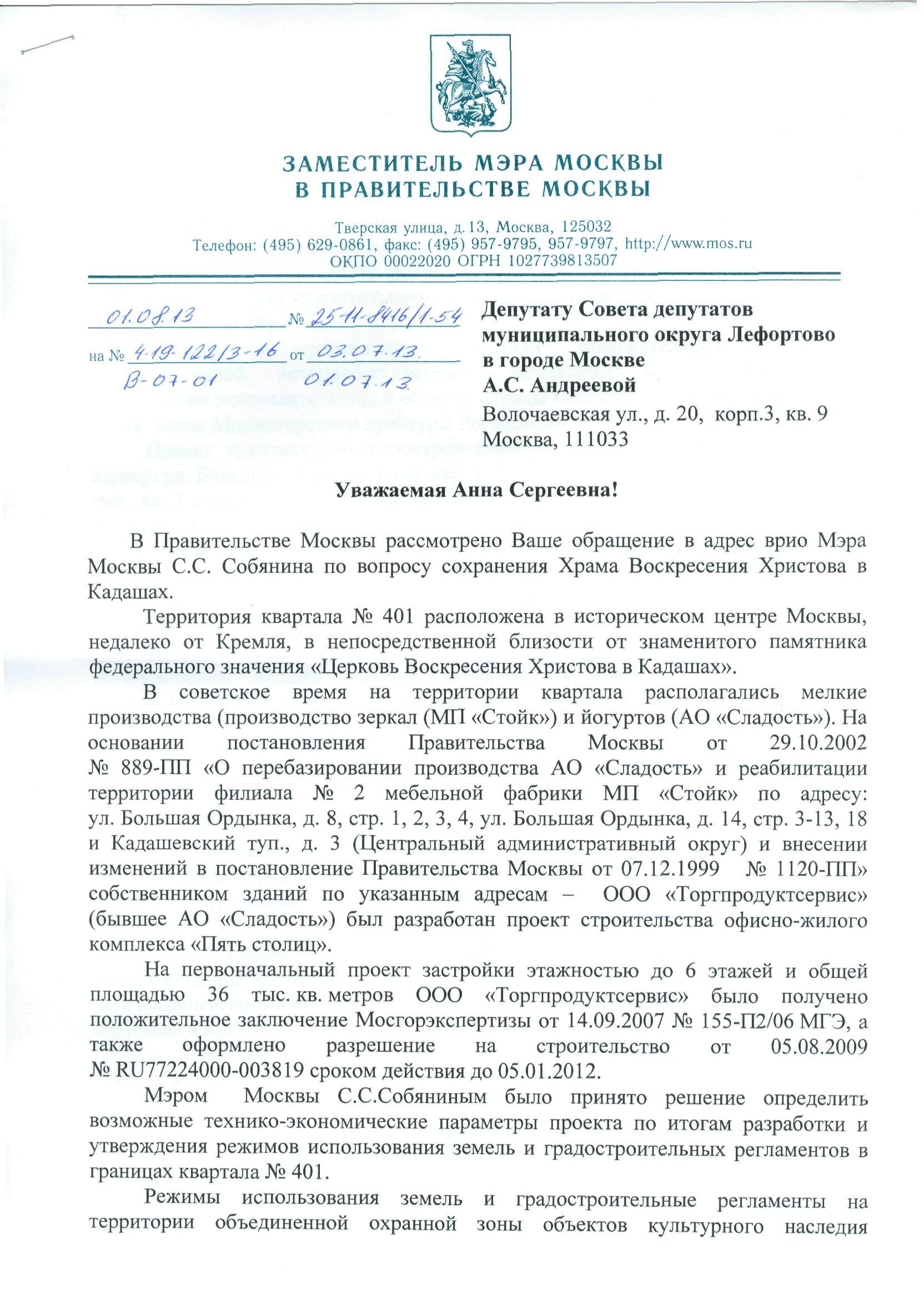 2013.08.01_на В-07-01_мэрия_стр. 1