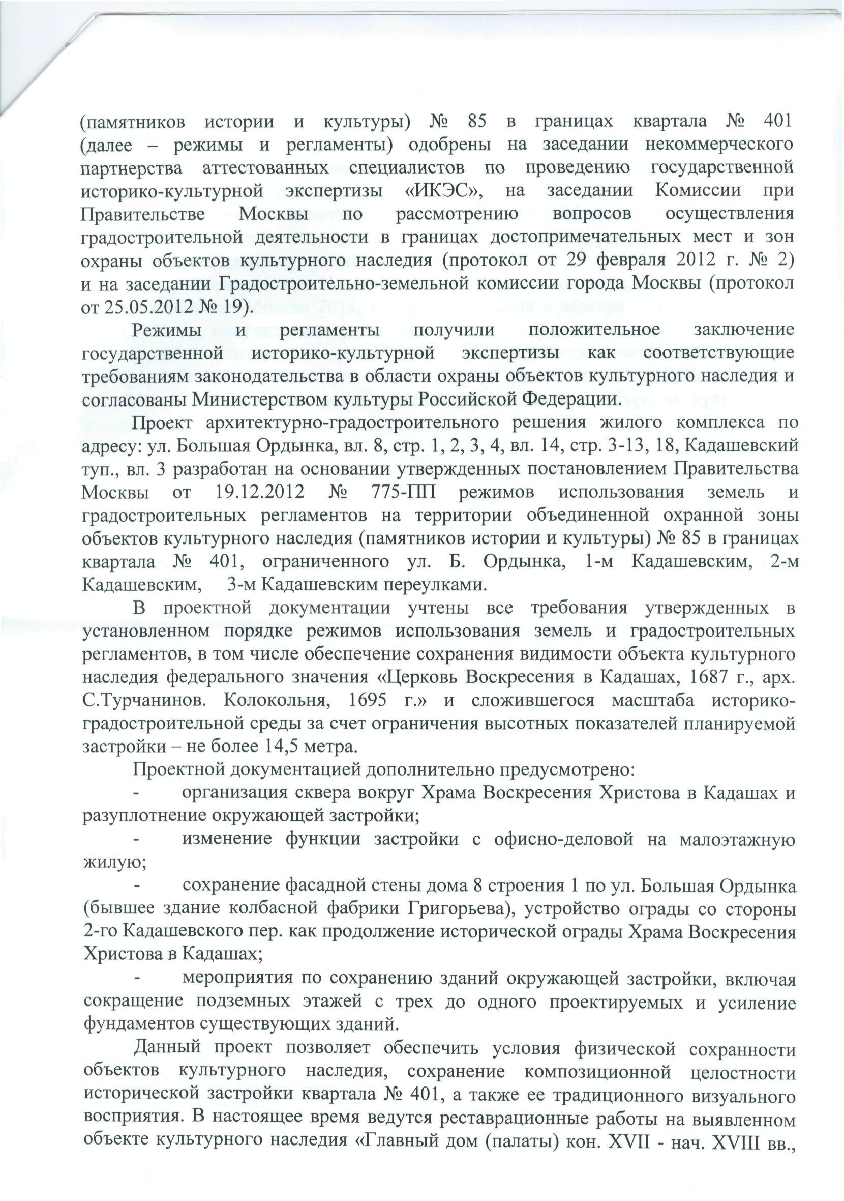 2013.08.01_на В-07-01_мэрия_стр. 2
