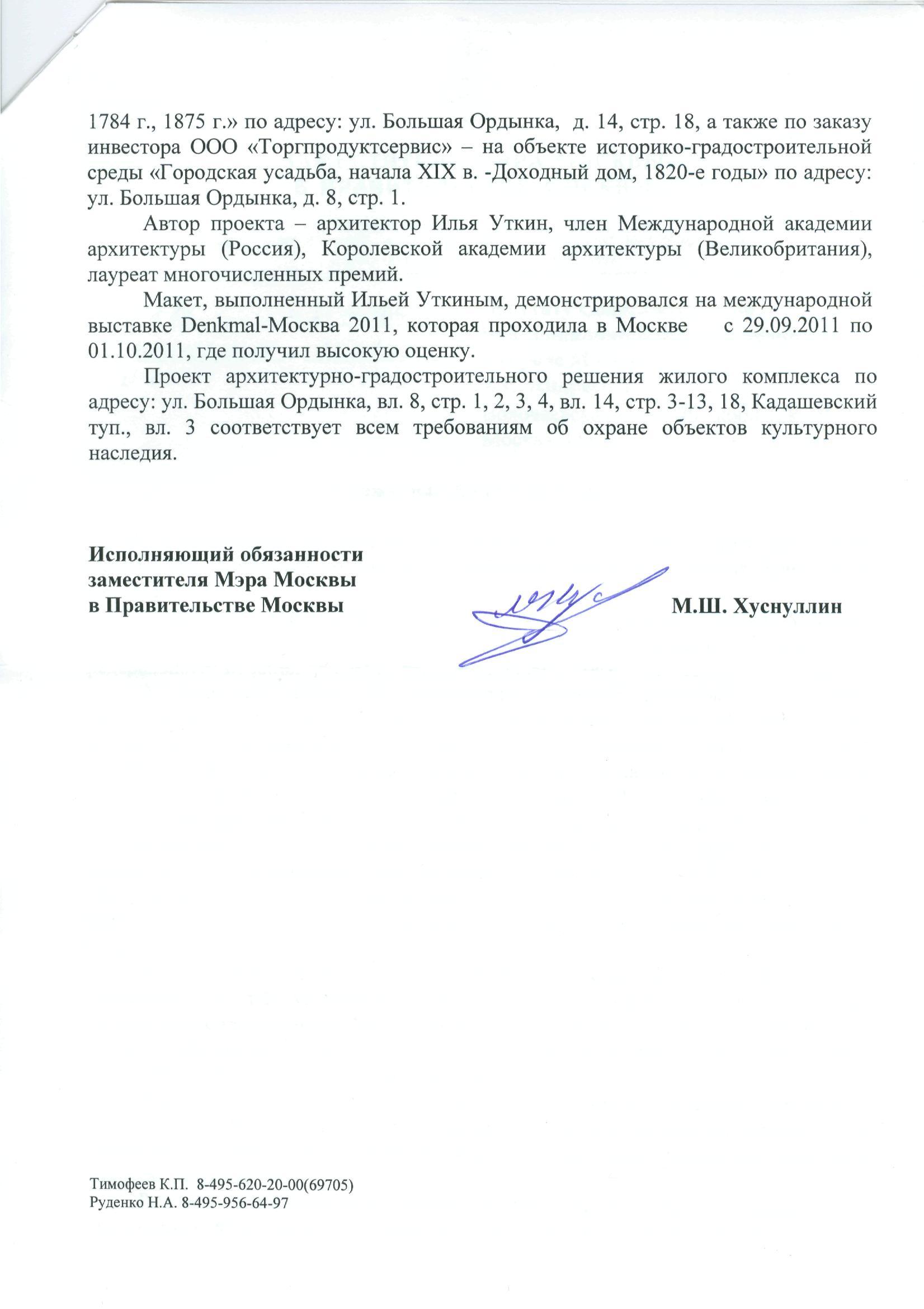 2013.08.01_на В-07-01_мэрия_стр. 3