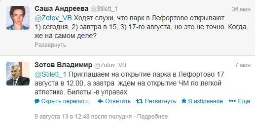 твит_2013.08.09_ответ Зотова