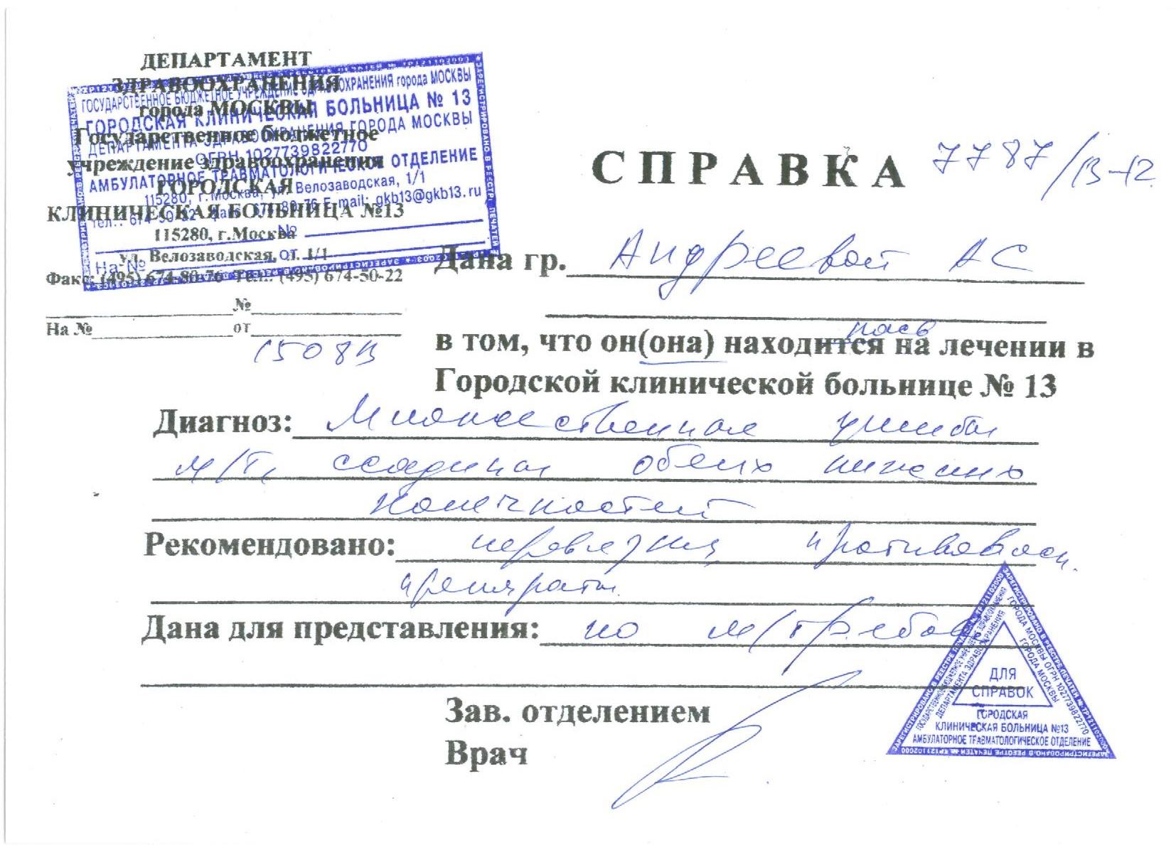 Справка из травмпункта Тверской район Справка 302Н Кузьминки