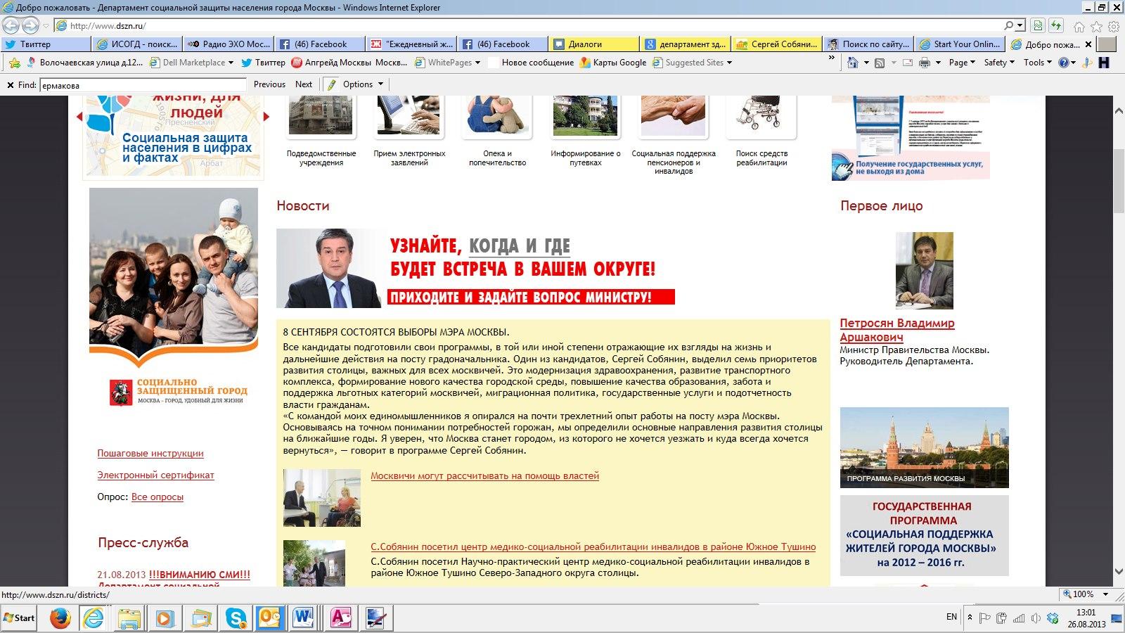 2013.08.26_агитация за Собянина