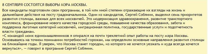 2013.08.26_агитация за Собянина_кусок