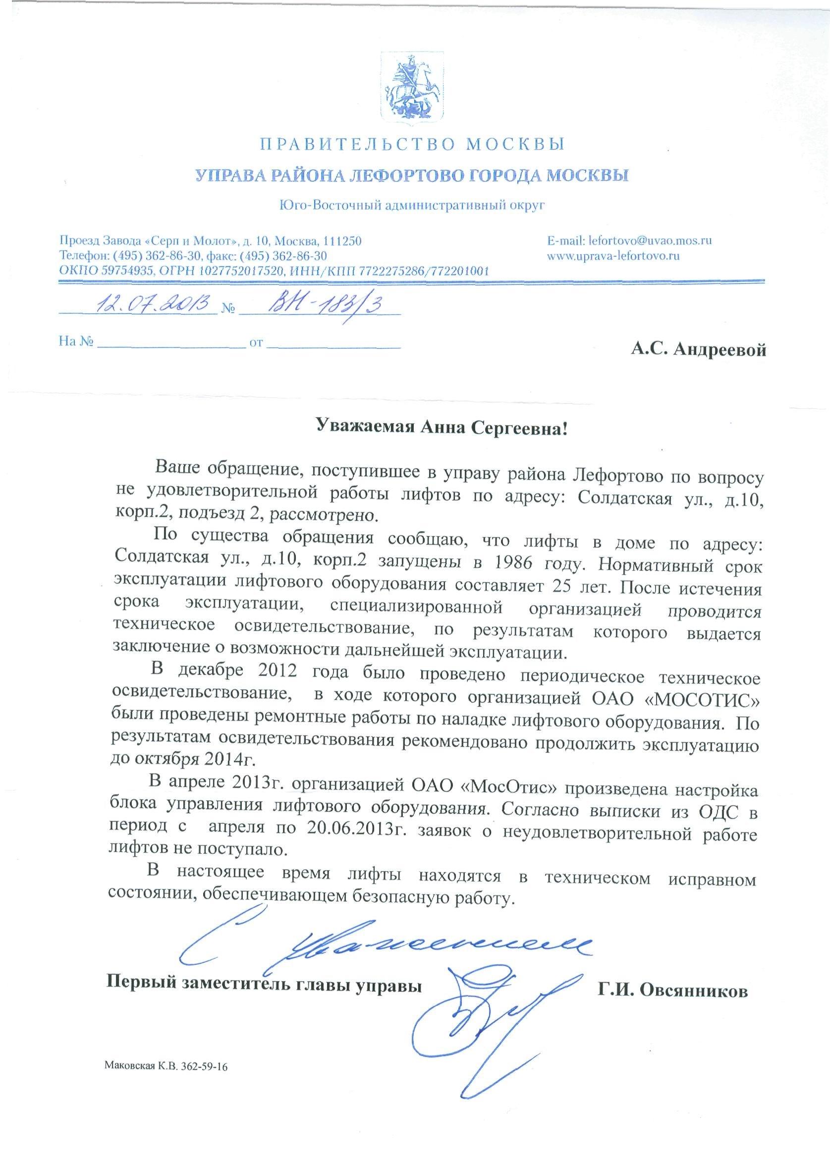 2013.07.12_управа_без адреса