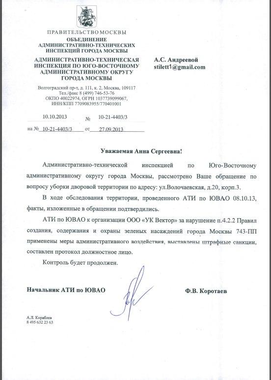 2013.10.10_ОАТИ_правильный адрес