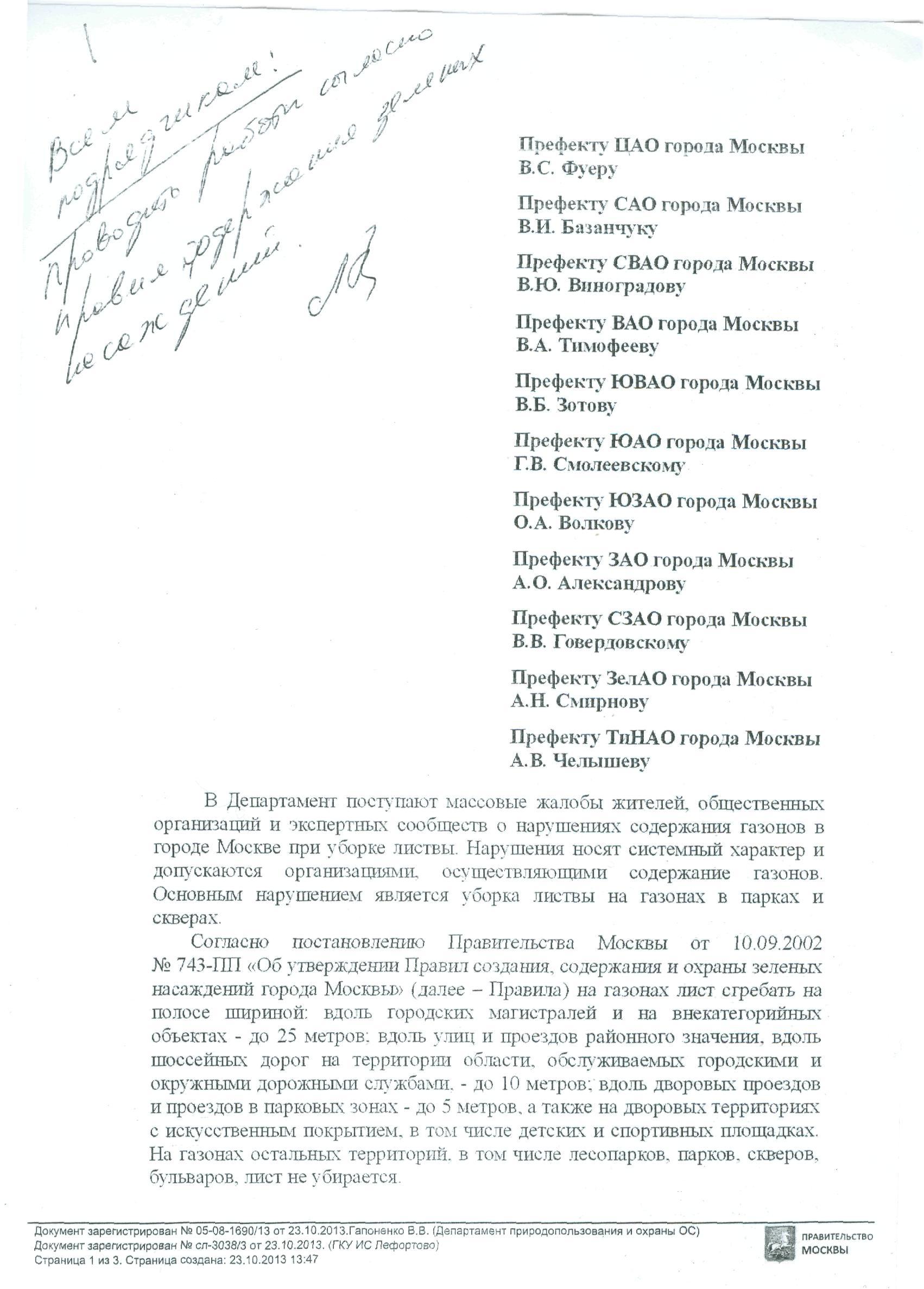 2013.10.23_Кульбачевский префектам_стр. 1