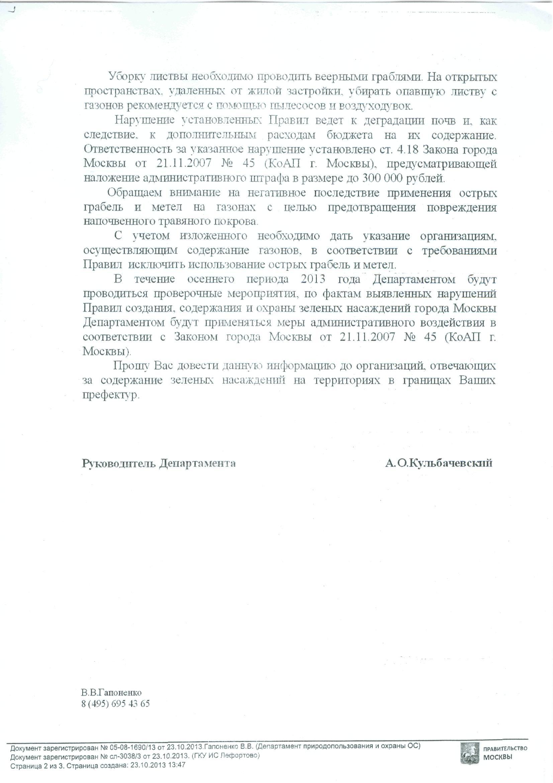 2013.10.23_Кульбачевский префектам_стр. 2