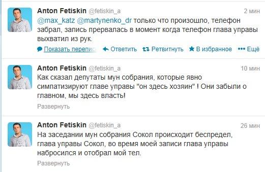 твиты Фетискина