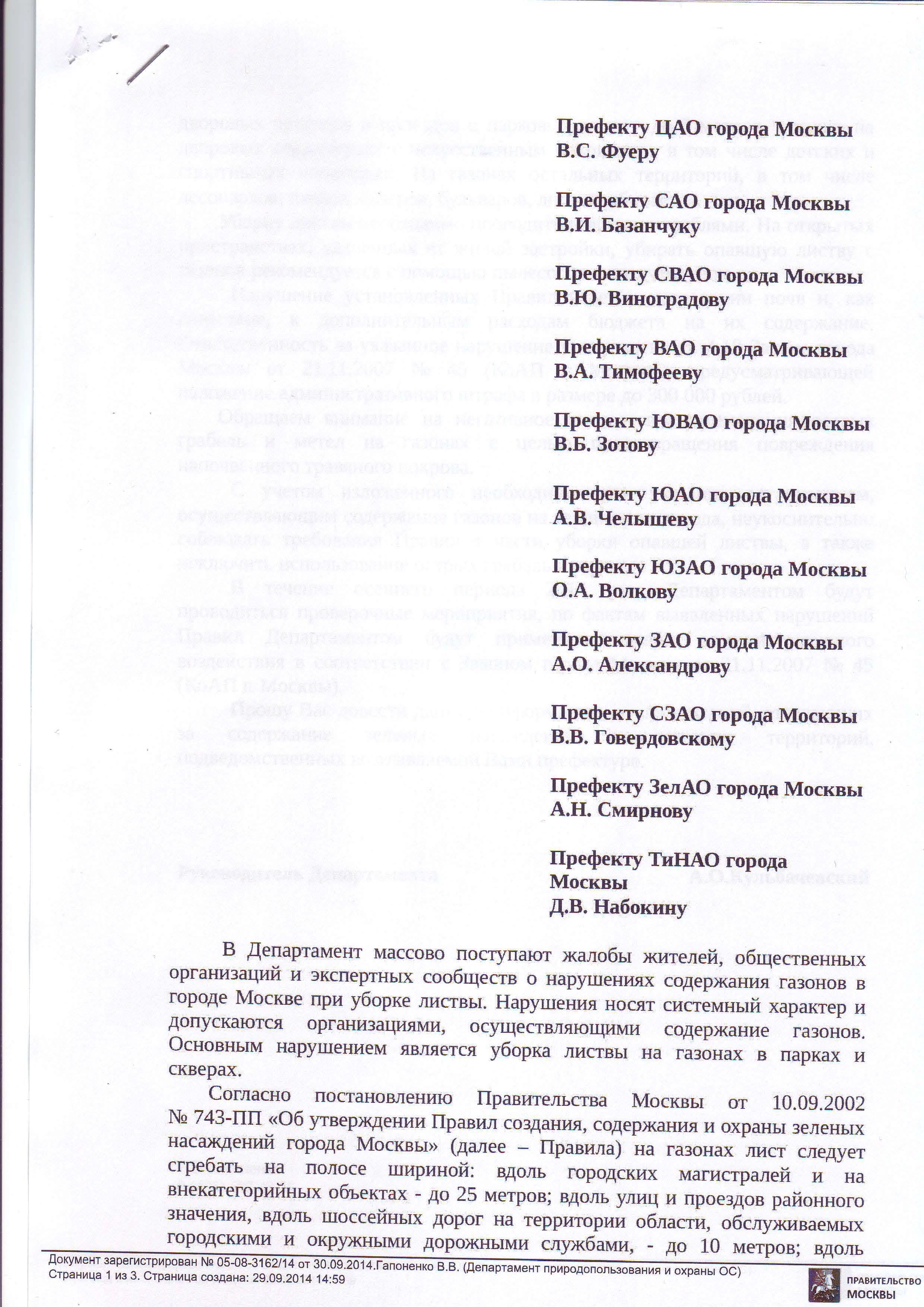2014.09.30_Кульбачевский префектам_Страница_1