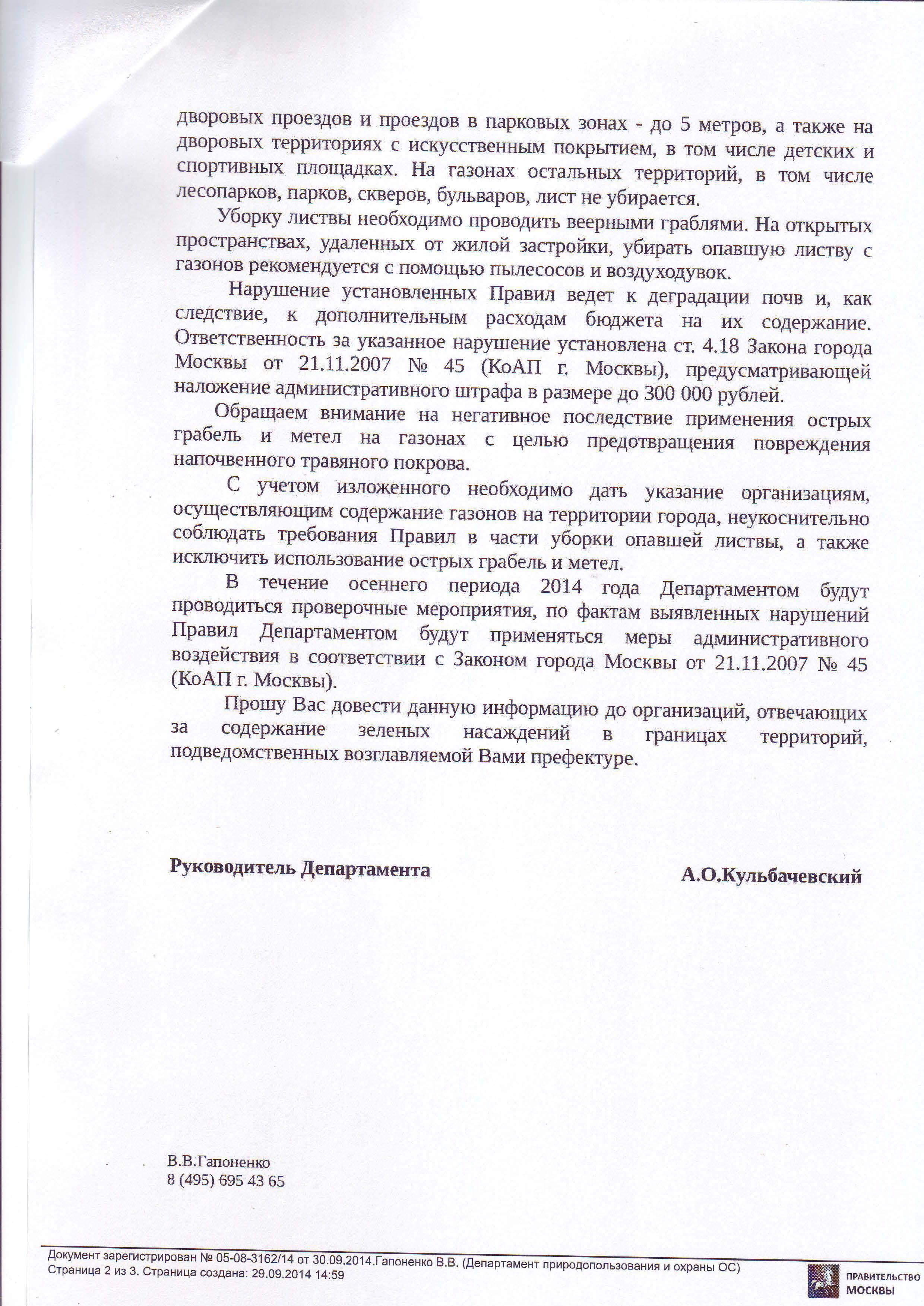 2014.09.30_Кульбачевский префектам_Страница_2
