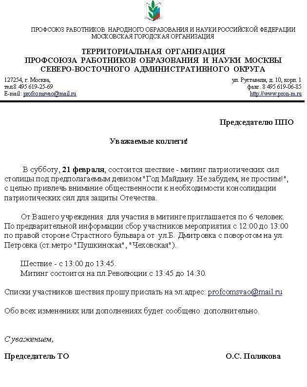 учителей на антимайдан