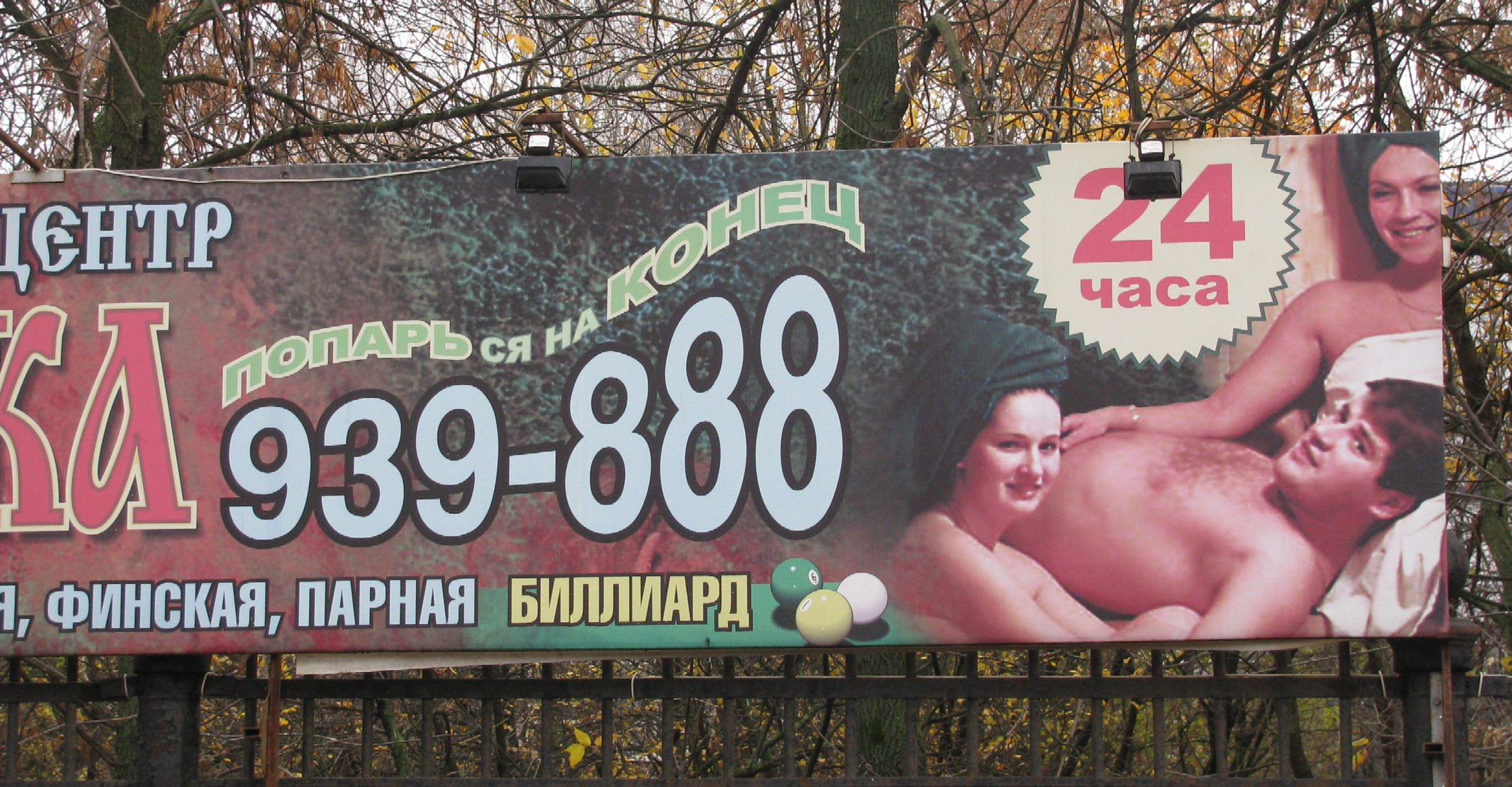 Фото рекламы русской бани 17 фотография