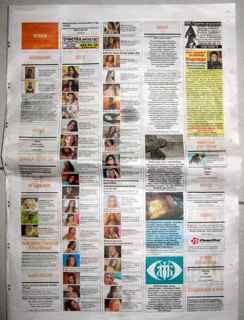 Проститутки из газеты проститутки баргузина