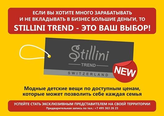 модный дом Stillini