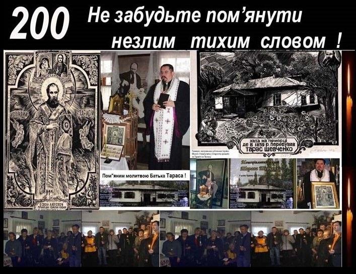 00 Панахида по Шевченку