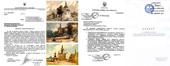 Оробець до Романенка червень 2006