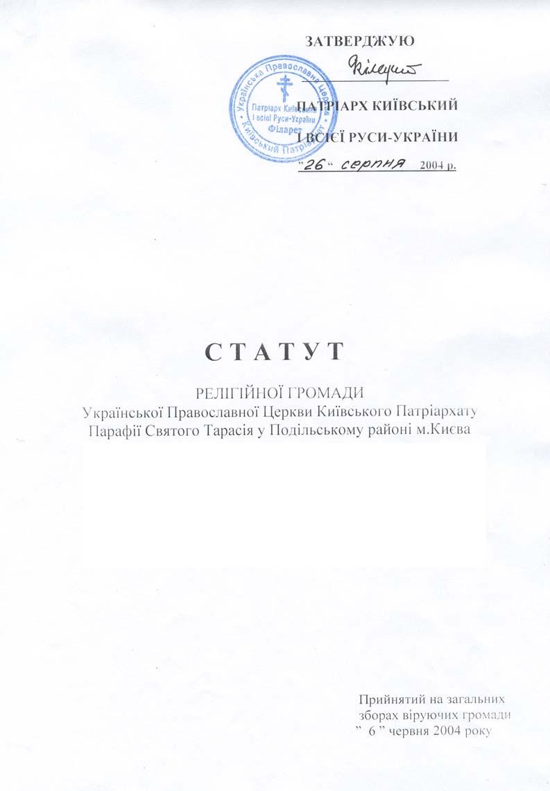 Перша сторынка статуту