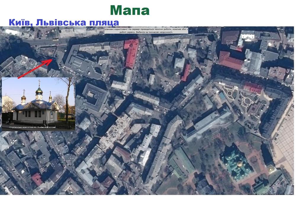 Мапа Львівська пляца з капличкою