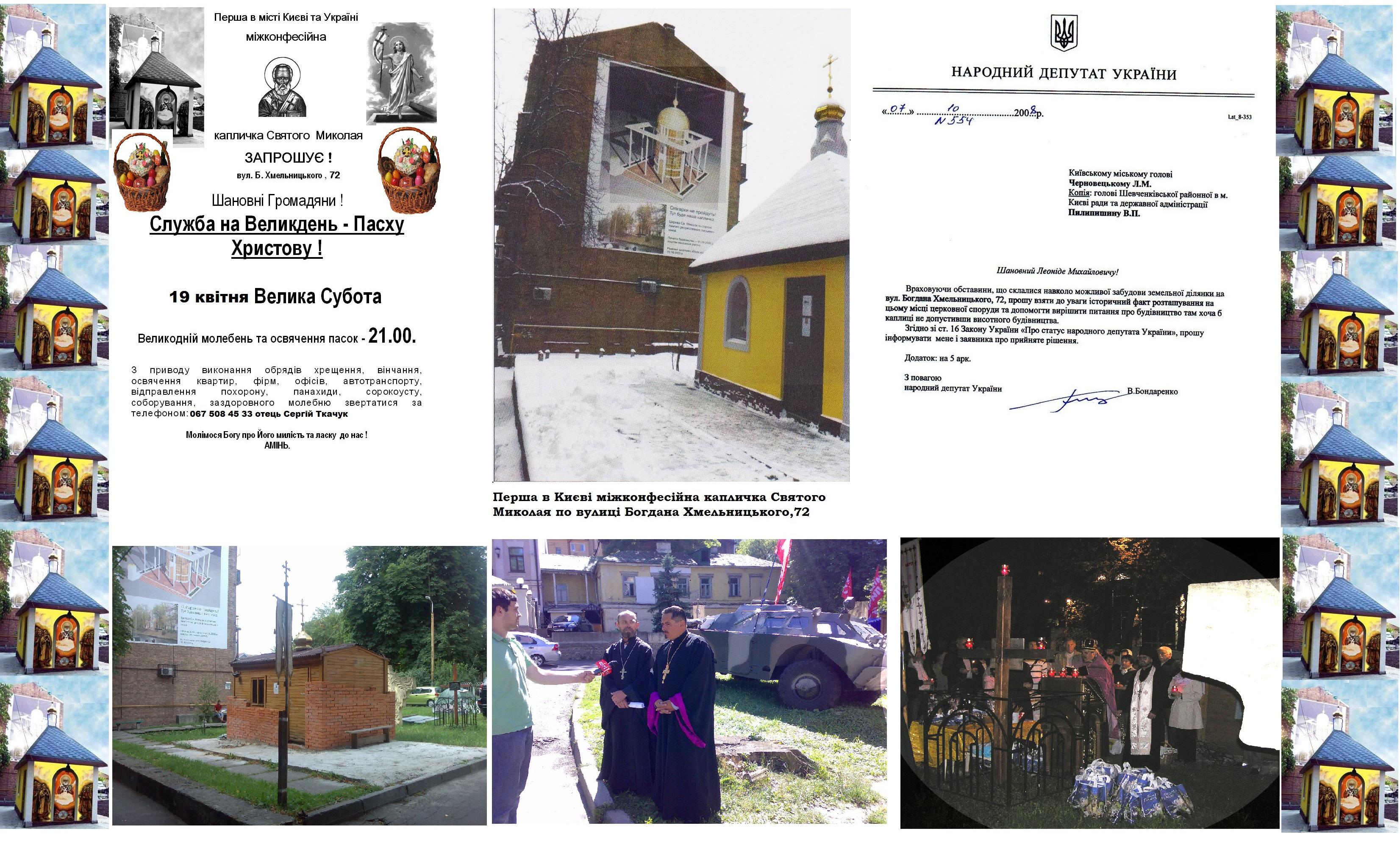 Оголошення на Б Хмельницького - копия
