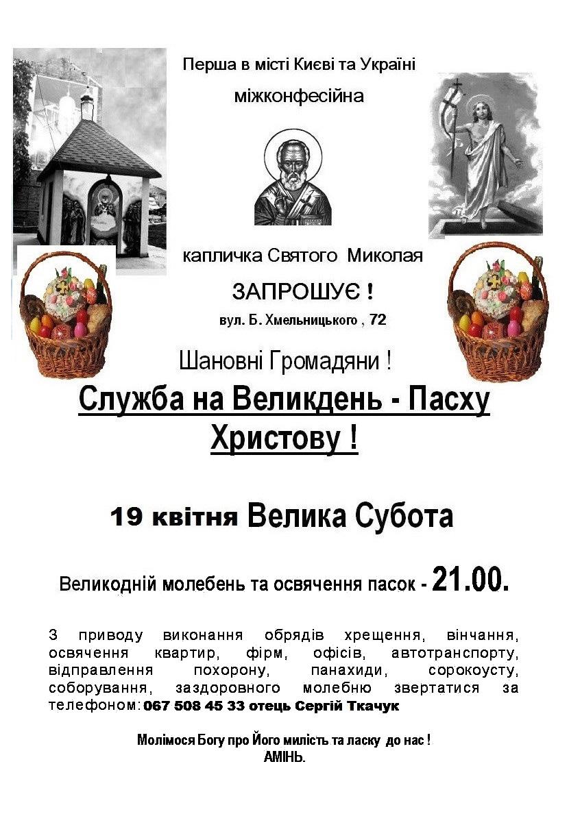 Оголошення на Б Хмельницького