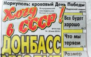 1402706172-2763-gazeta-hochu-v-sssr