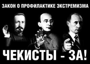81469548_4000491_pytin_chekist