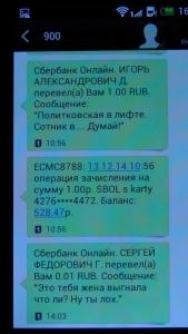 sotnik_ugrozy