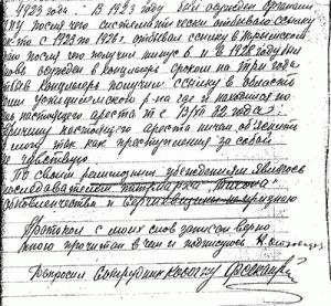 protokol-doprosa-viktora-ostrovidova-m