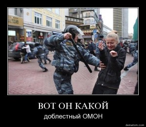 23690-vot_on_kakoi_doblestnyi_omon
