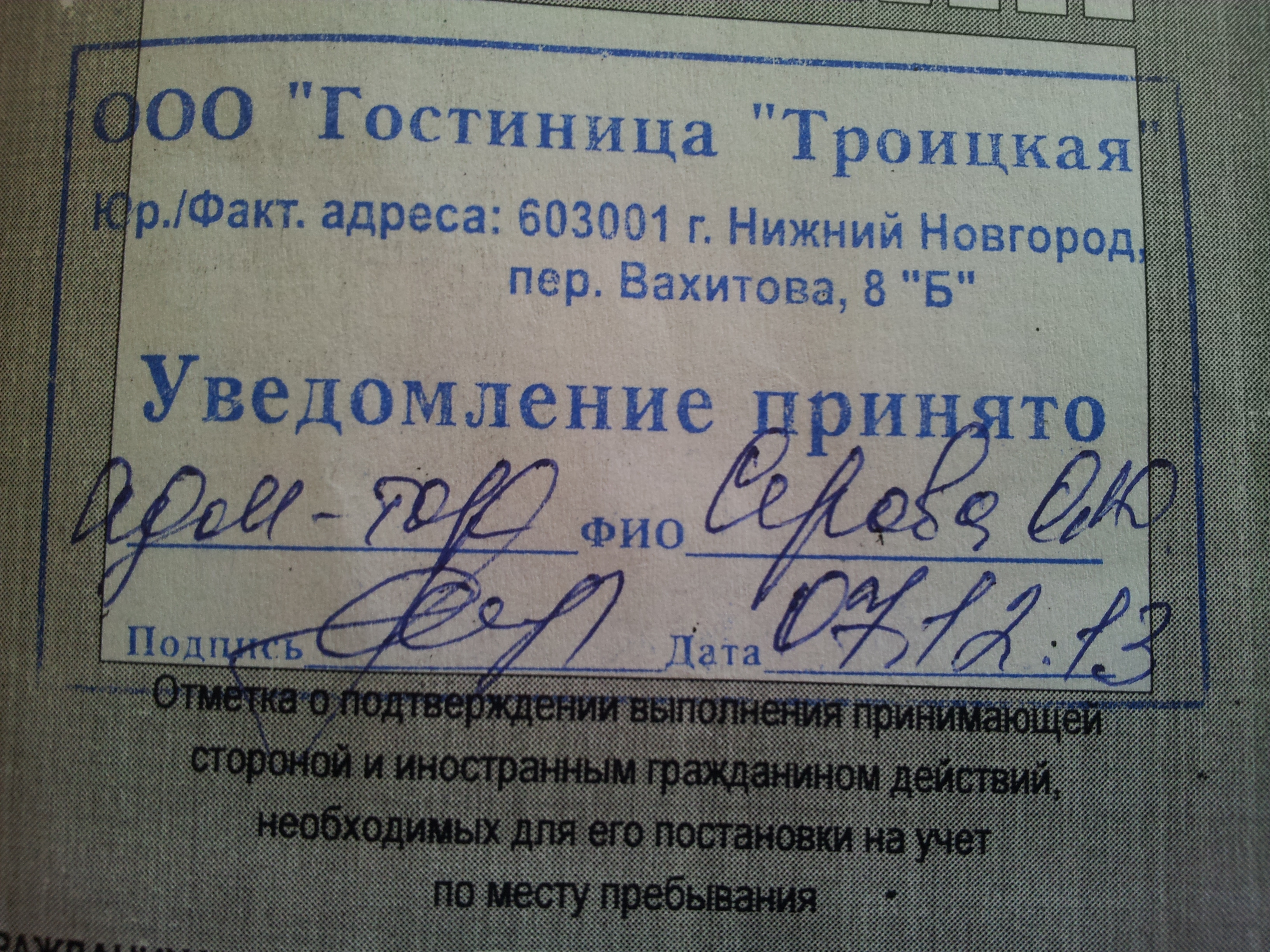20131213_152326