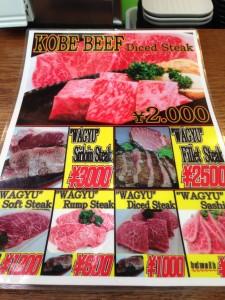 Japan travel guide : 2000 yen Kobe Beef - stole_away