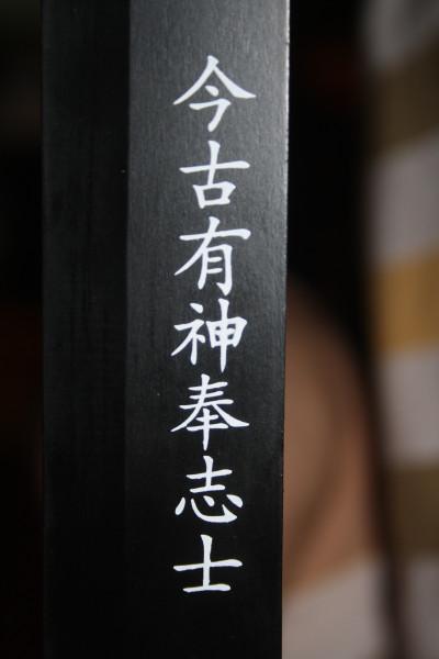 иероглифы на мече