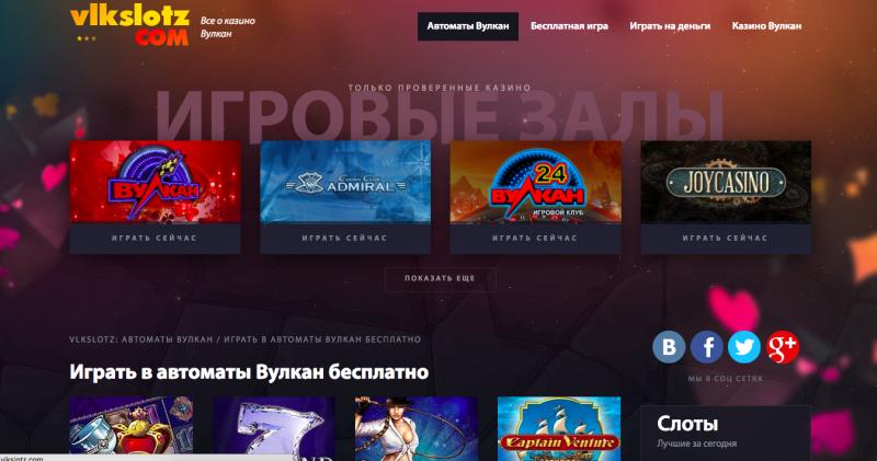 Казино вулкан нео казино установить на сайт