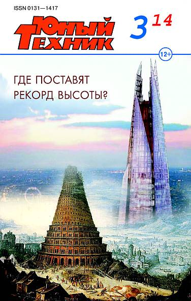 ЖУРНАЛ ЮНЫЙ ТЕХНИК 2014