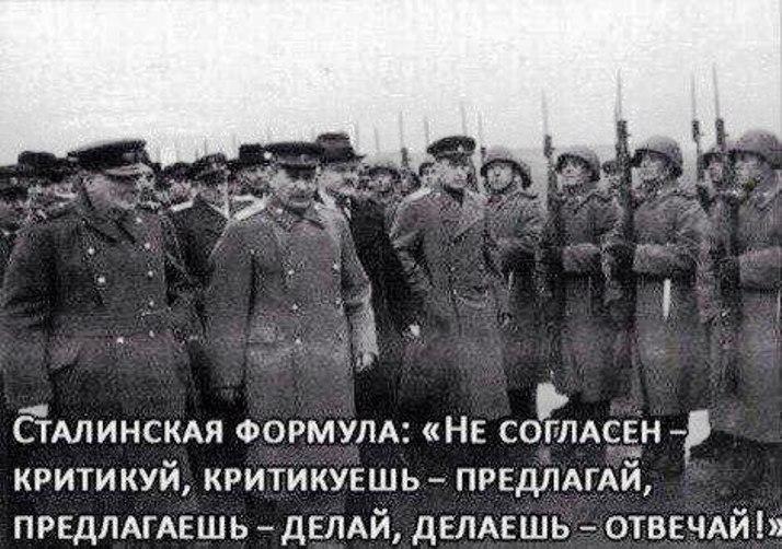 Сталинская формула_... делаешь-отвечай.