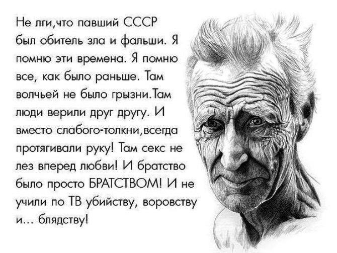 не лги,что павший СССР ...