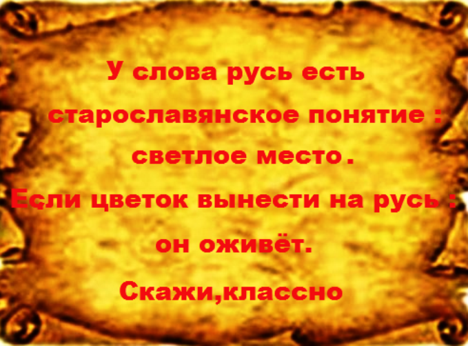 Старославянское понятие