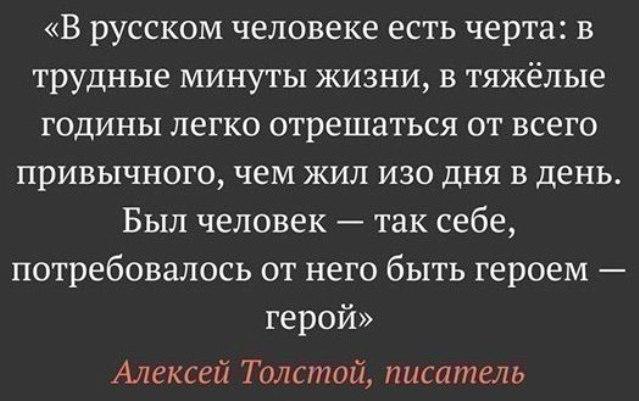 В русском человеке есть черта