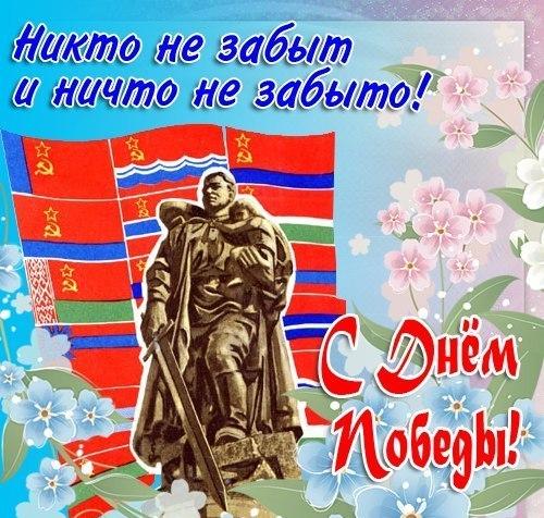 С Днём Победы!_03.jpg