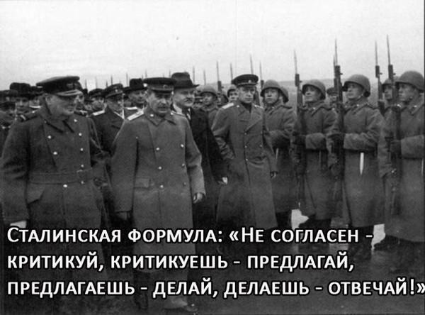 stalinskaja-formula.jpg