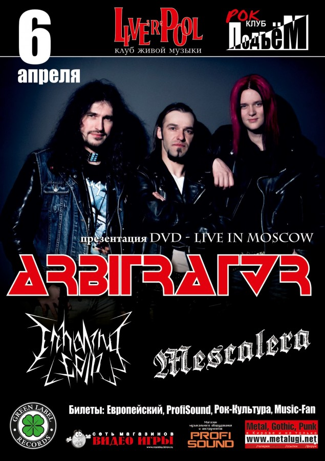 ARBITRATOR - Live in Moscow Release Show