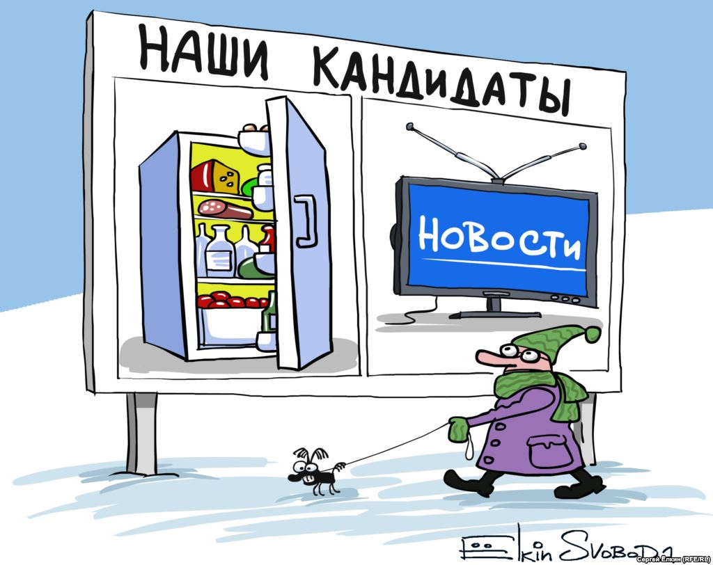 К вопросу о холодильнике и телевизоре.